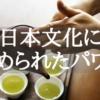 日本文化に秘められたパワー