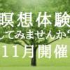 瞑想体験11月