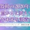 2020年の実りを手に入れるワークショップをオンラインで開催