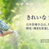 日本禁煙学会